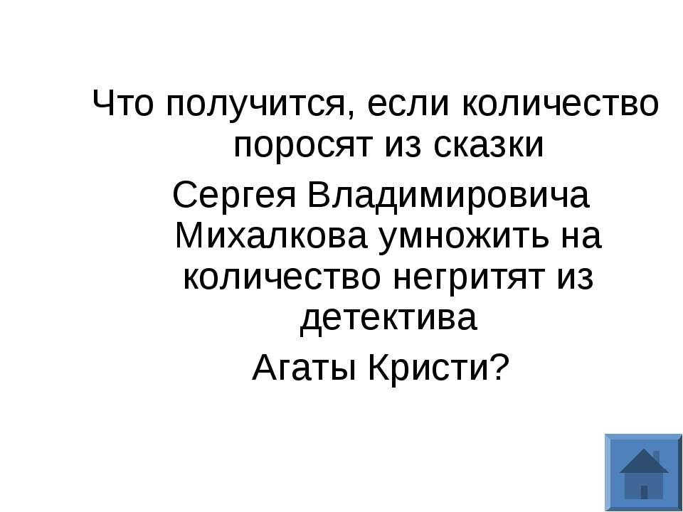 Что получится, если количество поросят из сказки Сергея Владимировича Михалко...