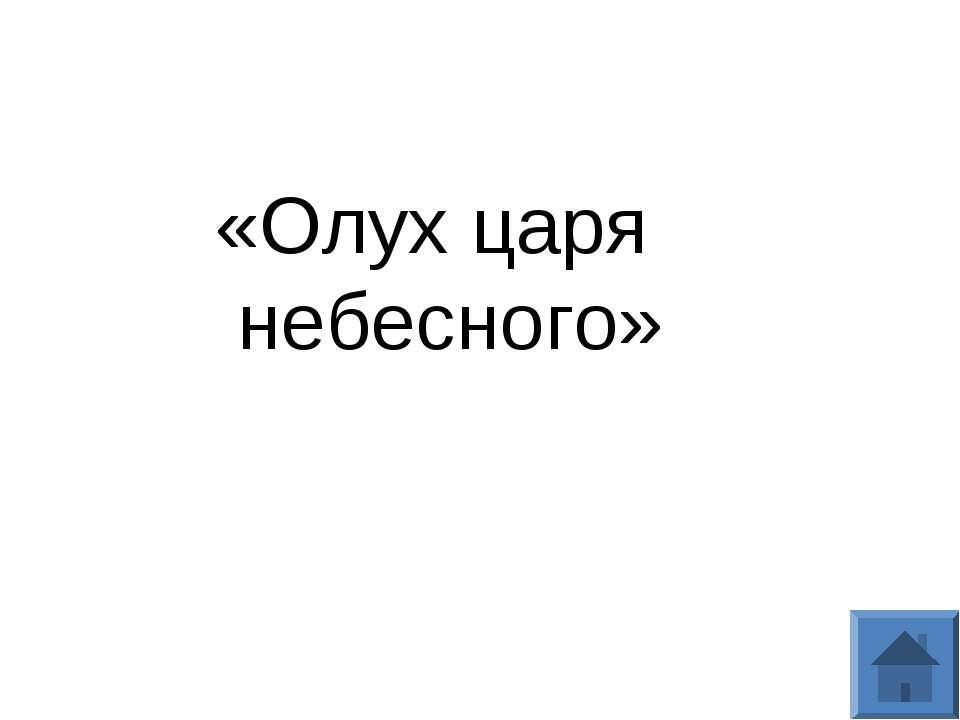 «Олух царя небесного»