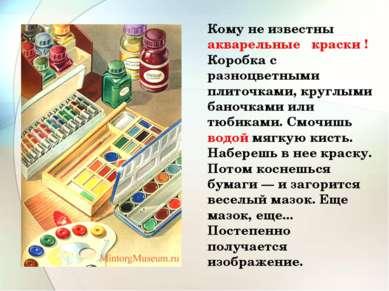 Кому не известны  акварельные краски! Коробка с разноцветными плиточками...