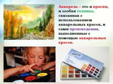 Акварель – это и краски, и особая техника, связанная с использованием акварел...