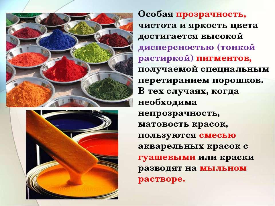 Особая прозрачность, чистота и яркость цвета достигается высокой дисперсность...