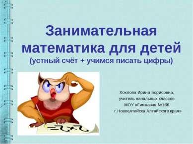 Занимательная математика для детей (устный счёт + учимся писать цифры) Хохлов...