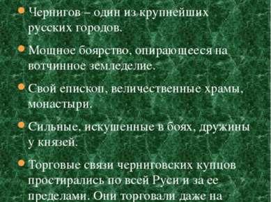 Чернигов – один из крупнейших русских городов. Мощное боярство, опирающееся н...