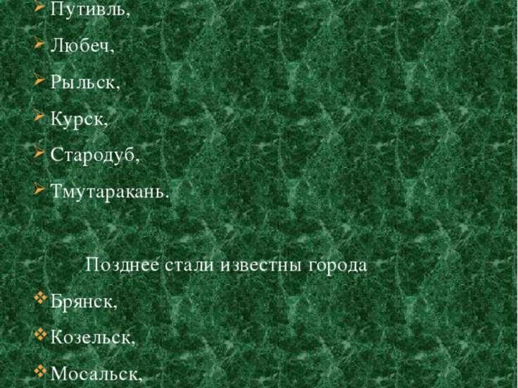 Немало крупных и известных городов: Новгород-Северский, Путивль, Любеч, Рыльс...