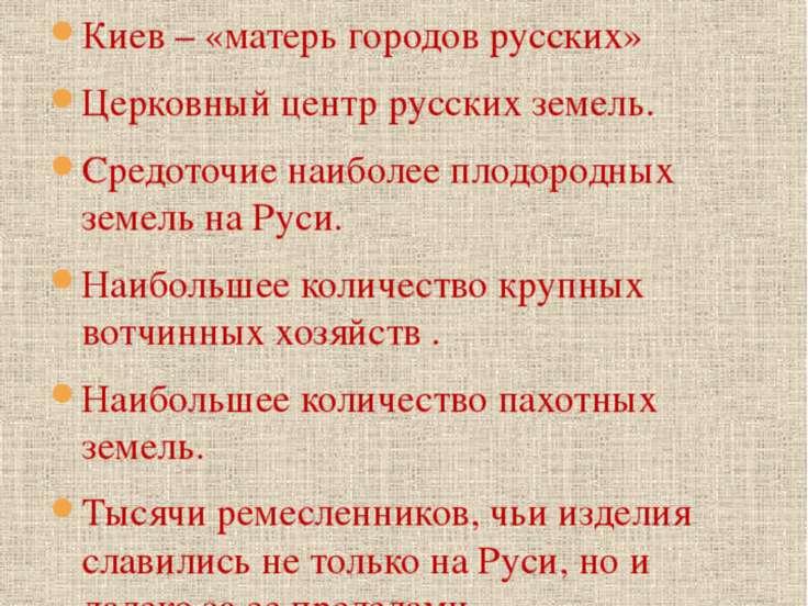 Киев – «матерь городов русских» Церковный центр русских земель. Средоточие на...
