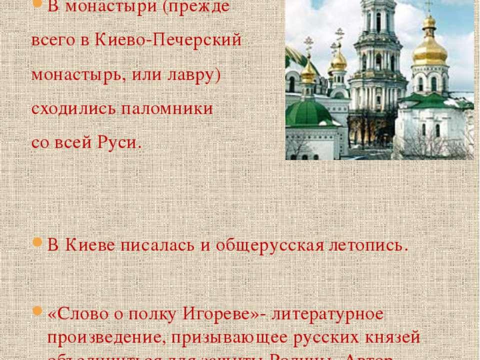 Сохранились прекрасные дворцы и храмы В монастыри (прежде всего в Киево-Печер...