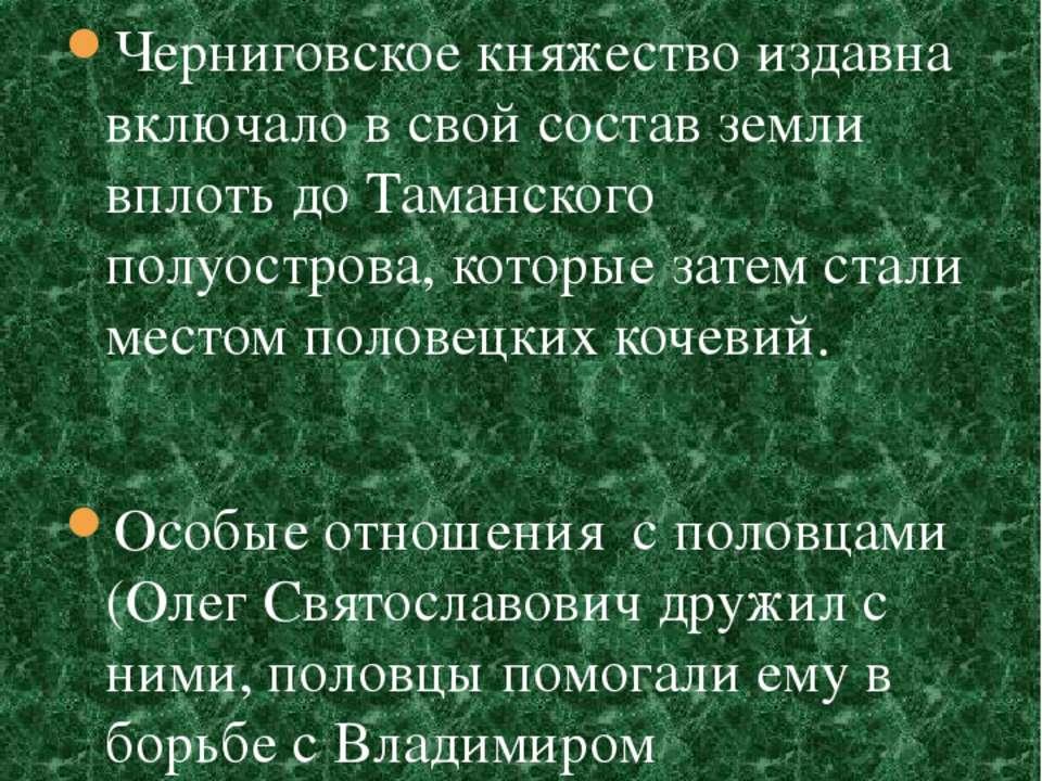 Черниговское княжество издавна включало в свой состав земли вплоть до Таманск...