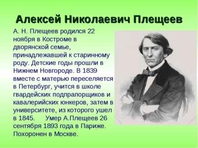 Алексей Николаевич Плещеев А. Н. Плещеев родился 22 ноября в Костроме в дворя...
