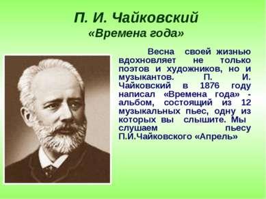 П. И. Чайковский «Времена года» Весна своей жизнью вдохновляет не только поэт...