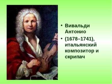 Вивальди Антонио (1678–1741), итальянский композитор и скрипач