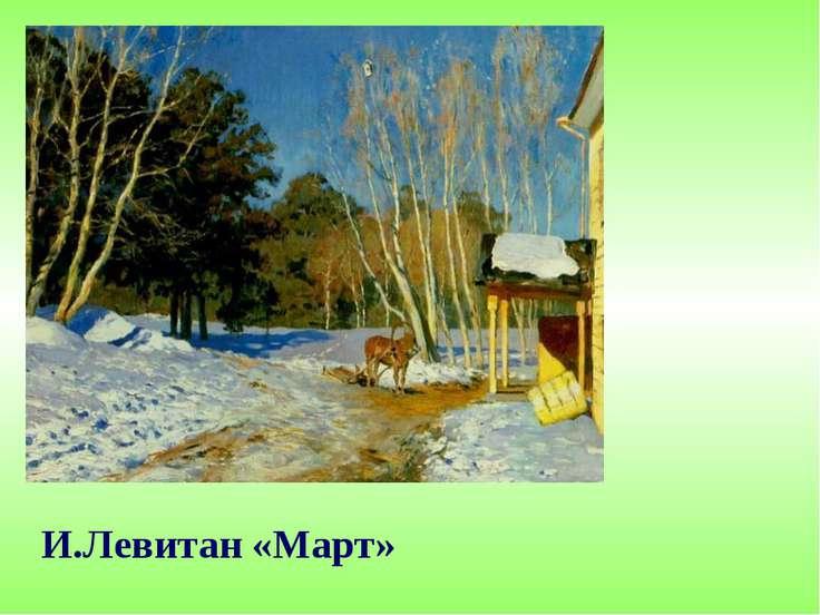 И.Левитан «Март»
