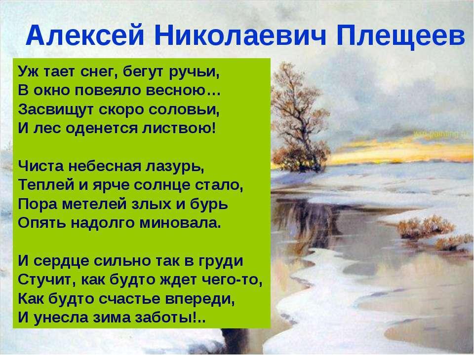 Алексей Николаевич Плещеев Уж тает снег, бегут ручьи, В окно повеяло весною… ...