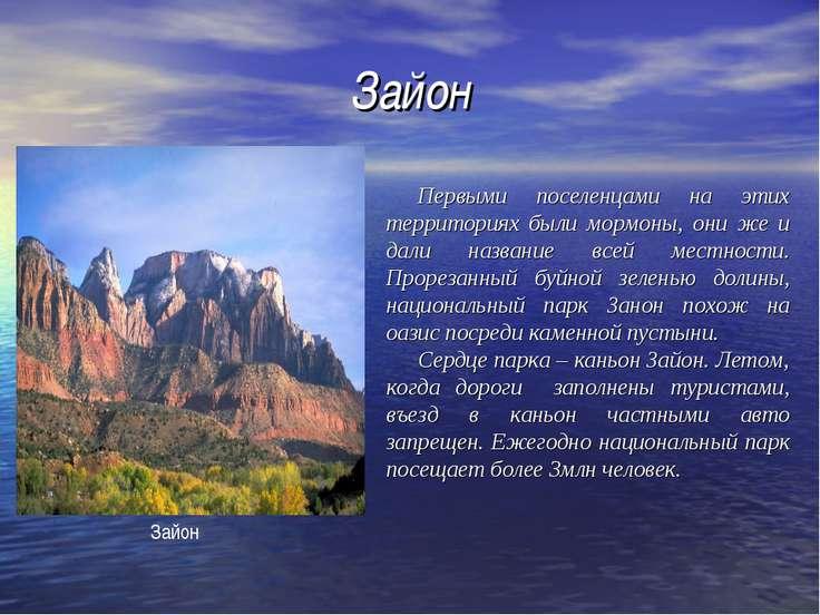 Зайон Первыми поселенцами на этих территориях были мормоны, они же и дали наз...