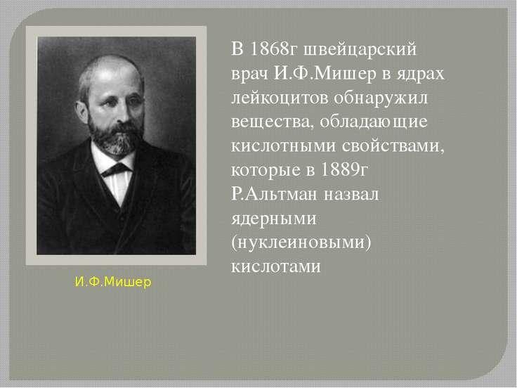 В 1868г швейцарский врач И.Ф.Мишер в ядрах лейкоцитов обнаружил вещества, обл...