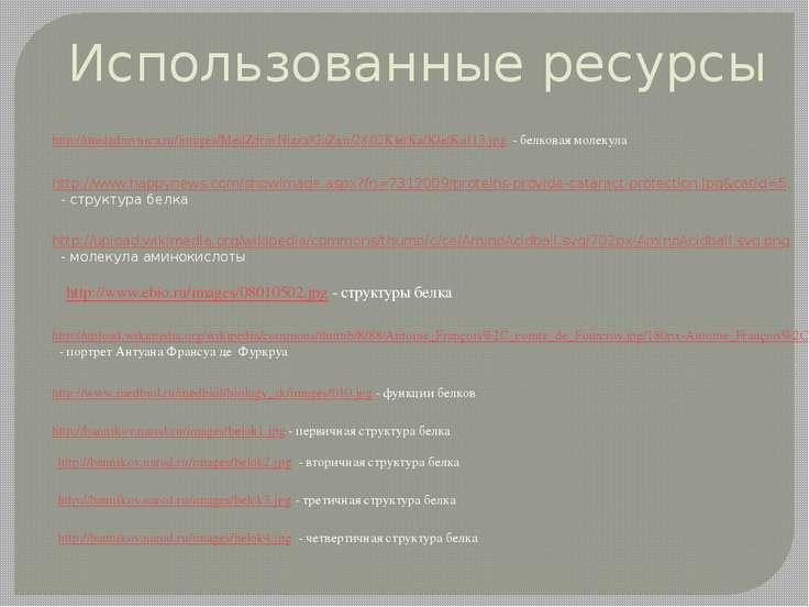 http://medzdravnica.ru/images/MedZdravNizza/GaZim/28.02KletKa/KletKa113.jpg -...