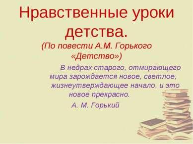 Нравственные уроки детства. (По повести А.М. Горького «Детство») В недрах ста...