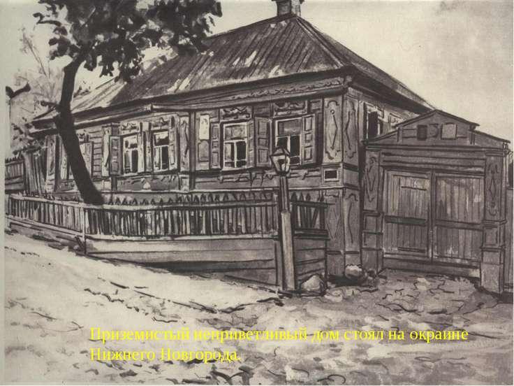 Приземистый неприветливый дом стоял на окраине Нижнего Новгорода.