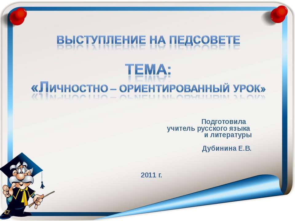 Подготовила учитель русского языка и литературы Дубинина Е.В. 2011 г.