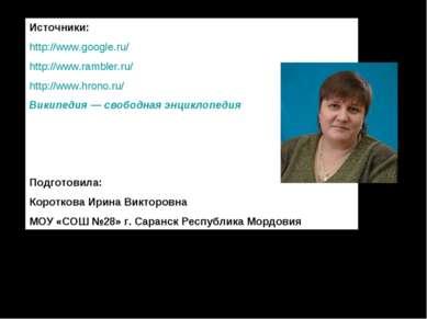 Источники: http://www.google.ru/ http://www.rambler.ru/ http://www.hrono.ru/ ...