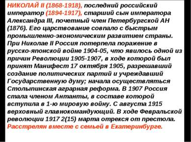 НИКОЛАЙ II (1868-1918), последний российский император (1894-1917), старший с...
