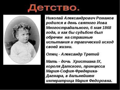 Николай Александрович Романов родился в день святого Иова Многострадального, ...