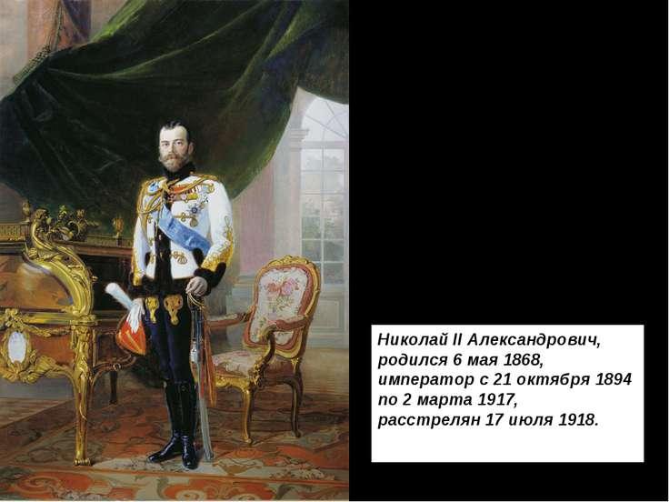 Николай II Александрович, родился 6 мая 1868, император с 21 октября 1894 по ...