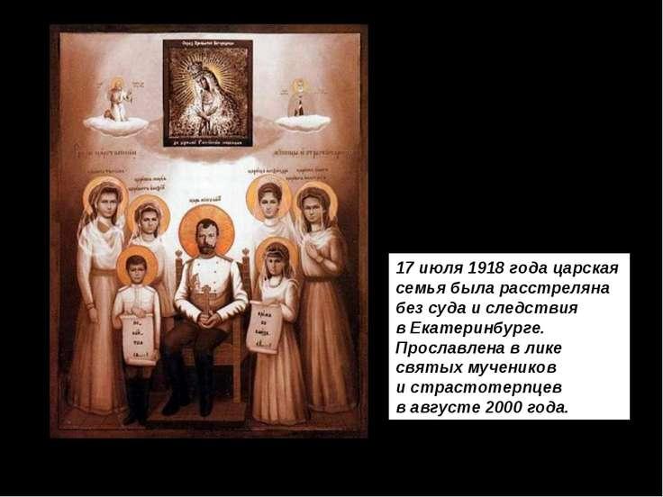 17 июля 1918 года царская семья была расстреляна без суда и следствия в Екате...