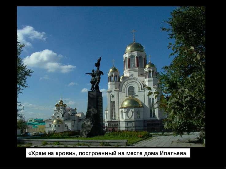 «Храм на крови», построенный на месте дома Ипатьева