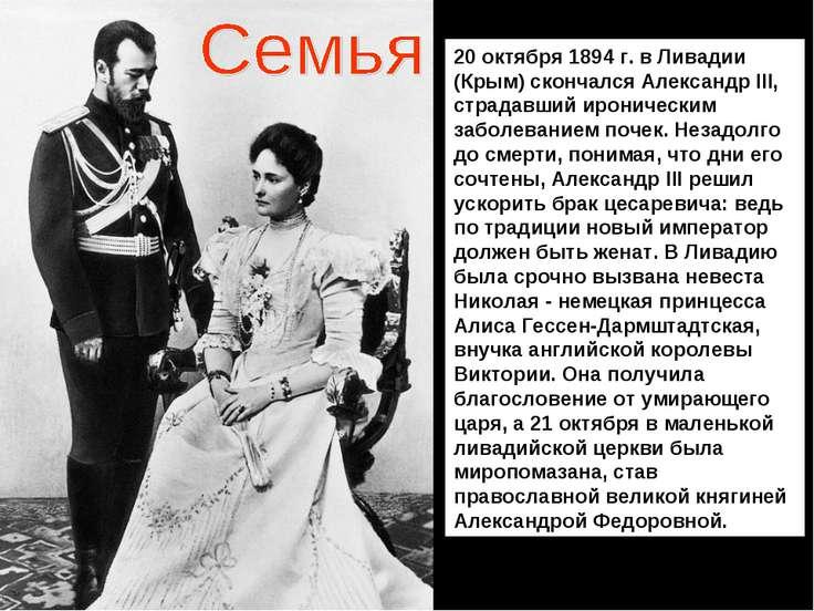 20 октября 1894 г. в Ливадии (Крым) скончался Александр III, страдавший ирони...
