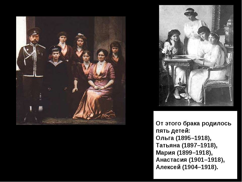 От этого брака родилось пять детей: Ольга (1895–1918), Татьяна (1897–1918), М...
