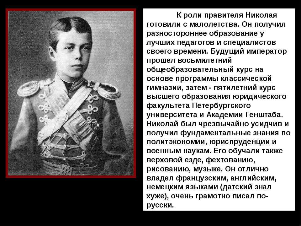 К роли правителя Николая готовили с малолетства. Он получил разностороннее об...