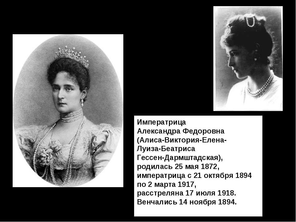 Императрица Александра Федоровна (Алиса-Виктория-Елена- Луиза-Беатриса Гессен...
