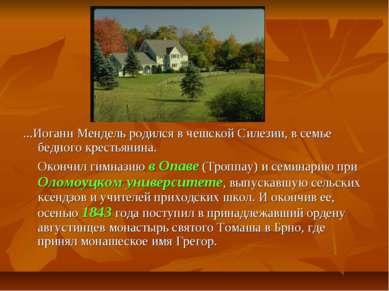 ...Иоганн Мендель родился в чешской Силезии, в семье бедного крестьянина. Око...