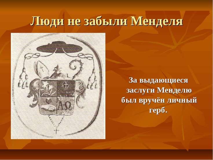 Люди не забыли Менделя За выдающиеся заслуги Менделю был вручён личный герб.