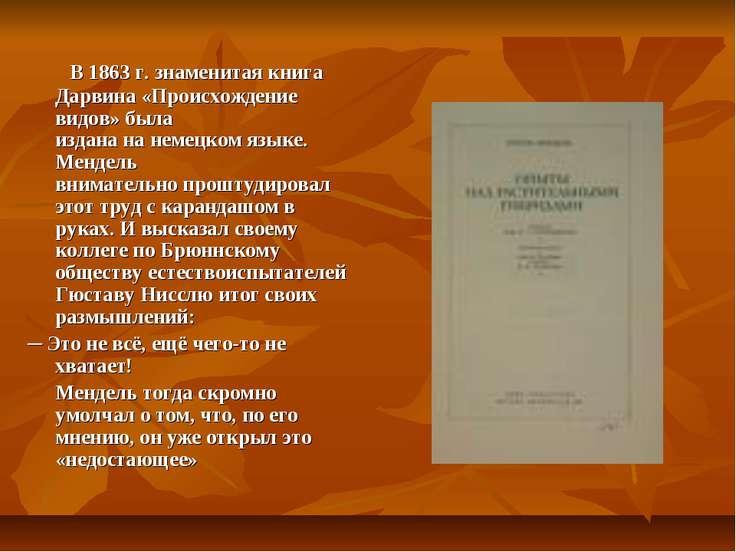 В 1863 г. знаменитая книга Дарвина «Происхождение видов» была издана на немец...
