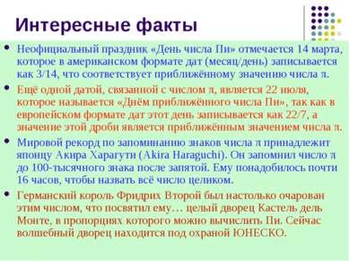 Интересные факты Неофициальный праздник «День числа Пи» отмечается 14 марта, ...