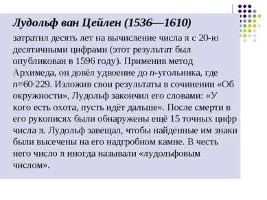 Лудольф ван Цейлен (1536—1610) затратил десять лет на вычисление числа π с 20...