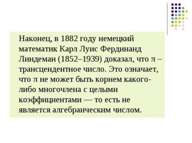 Наконец, в 1882 году немецкий математик Карл Луис Фердинанд Линдеман (1852–19...