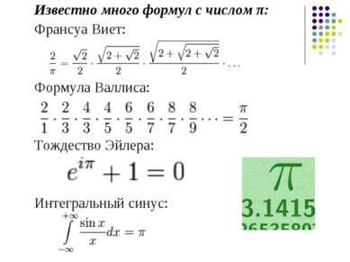 Известно много формул с числом π: Франсуа Виет: Формула Валлиса: Тождество Эй...