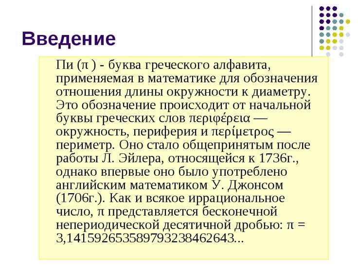 Введение Пи (π ) - буква греческого алфавита, применяемая в математике для об...