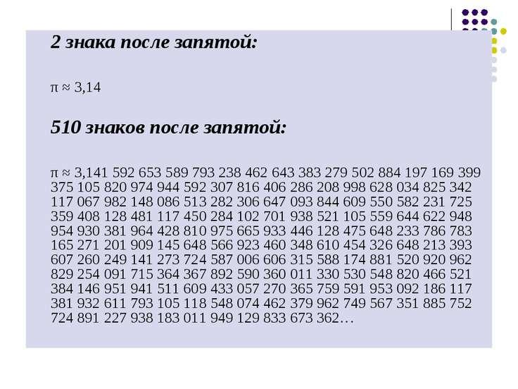 2 знака после запятой: π ≈ 3,14 510 знаков после запятой: π ≈ 3,141 592 653 5...