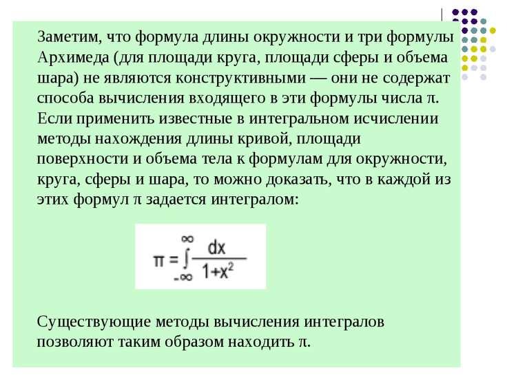 Заметим, что формула длины окружности и три формулы Архимеда (для площади кру...