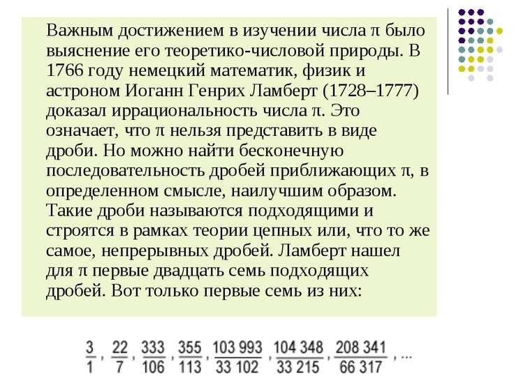 Важным достижением в изучении числа π было выяснение его теоретико-числовой п...