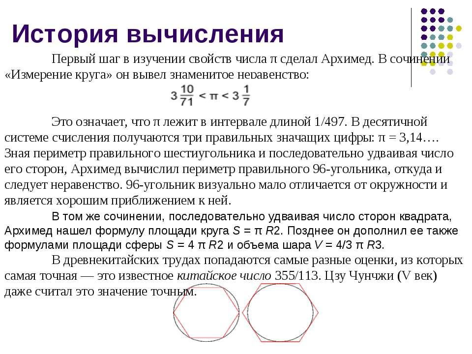 История вычисления Первый шаг в изучении свойств числа π сделал Архимед. В со...