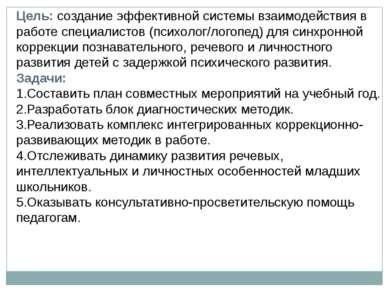 Цель: создание эффективной системы взаимодействия в работе специалистов (псих...