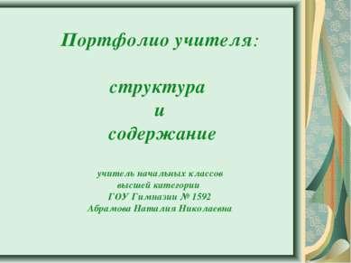 Портфолио учителя: структура и содержание учитель начальных классов высшей ка...
