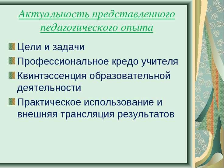 Актуальность представленного педагогического опыта Цели и задачи Профессионал...