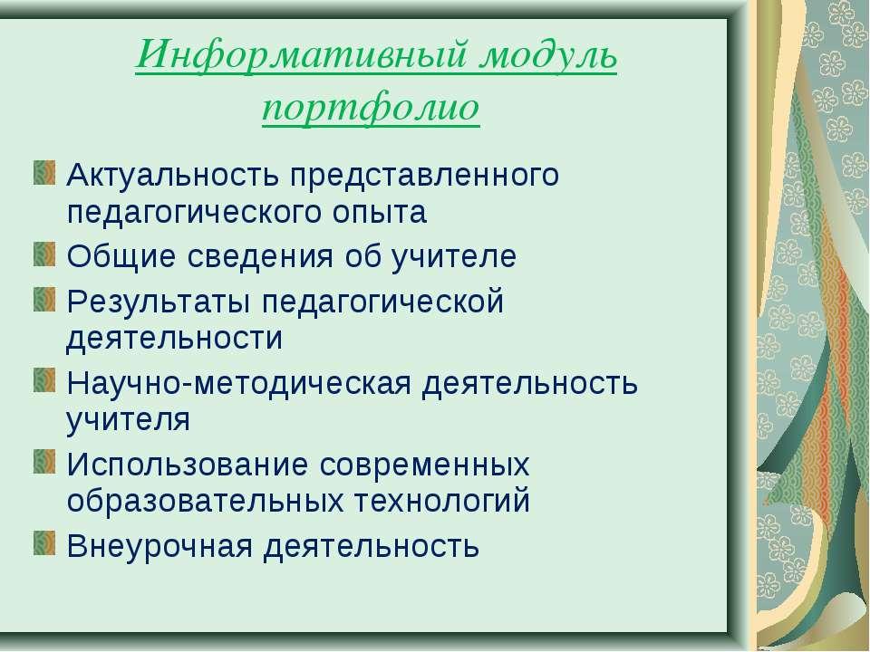 Информативный модуль портфолио Актуальность представленного педагогического о...