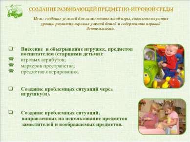 Внесение и обыгрывание игрушек, предметов воспитателем (старшими детьми): игр...