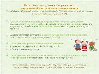 Педагогическое руководство развитием сюжетно-отобразительных игр дошкольников...